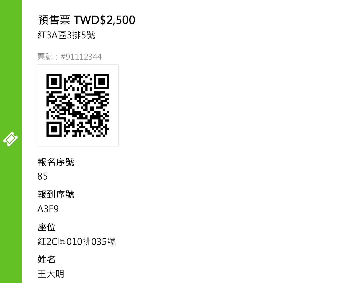 Snapshot  email@2x zh tw