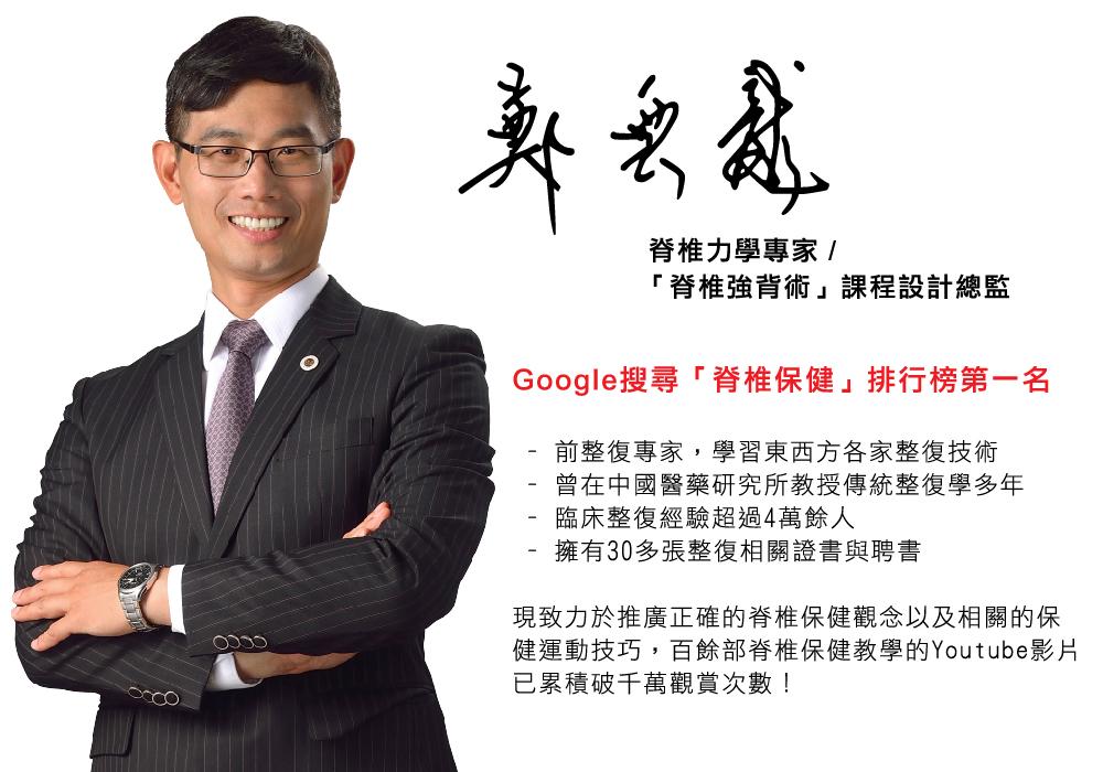 鄭雲龍講師-《脊椎強背術》課程設計總監