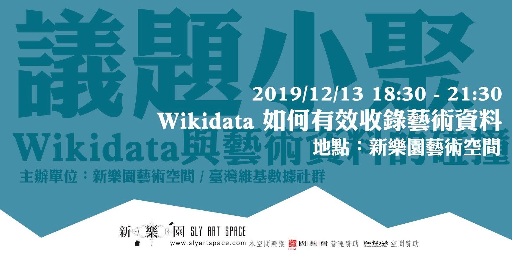 Wikidata與藝術資料的碰撞