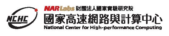 國家實驗研究院國家高速網路與計算中心