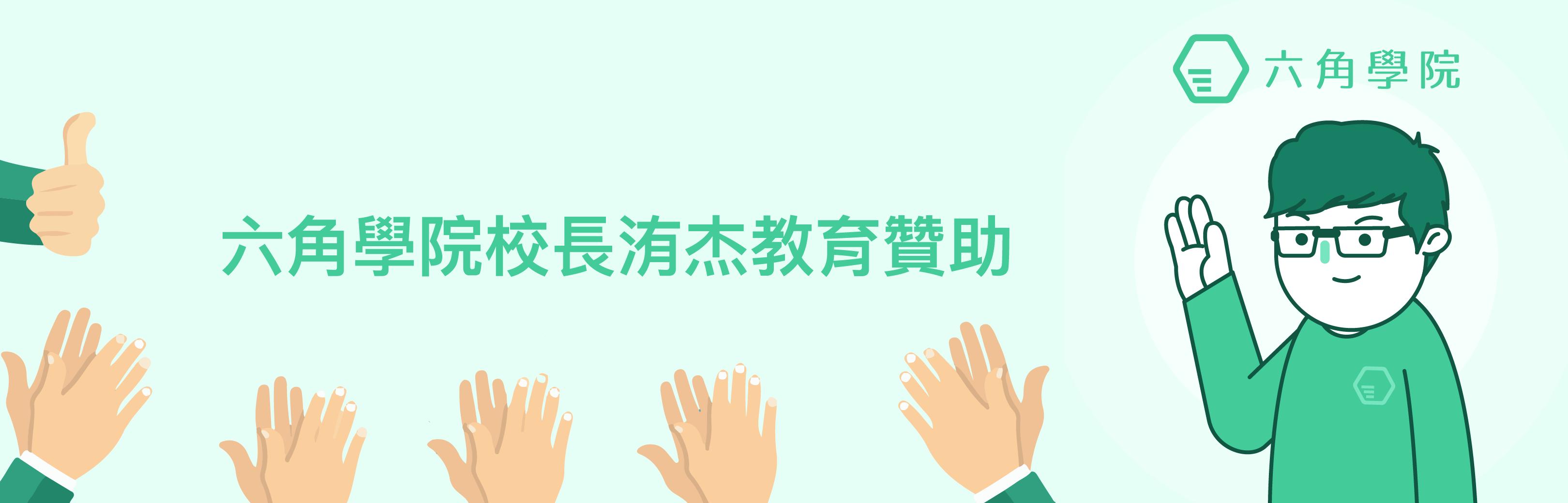 六角學院校長洧杰教育贊助