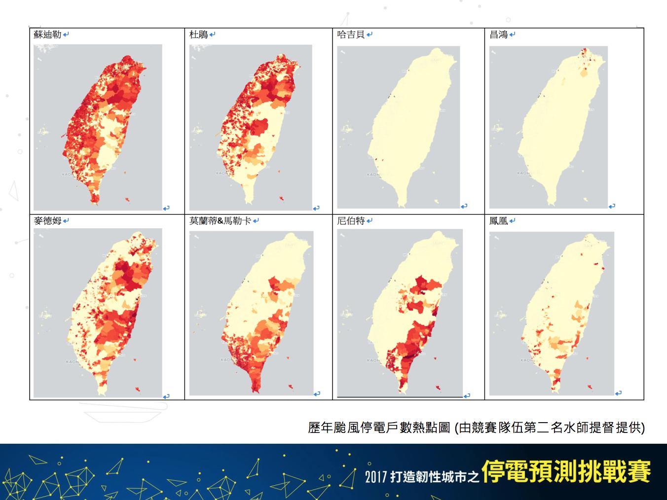 歷年颱風停電戶數熱點圖 (由競賽隊伍第二名水師提督提供)