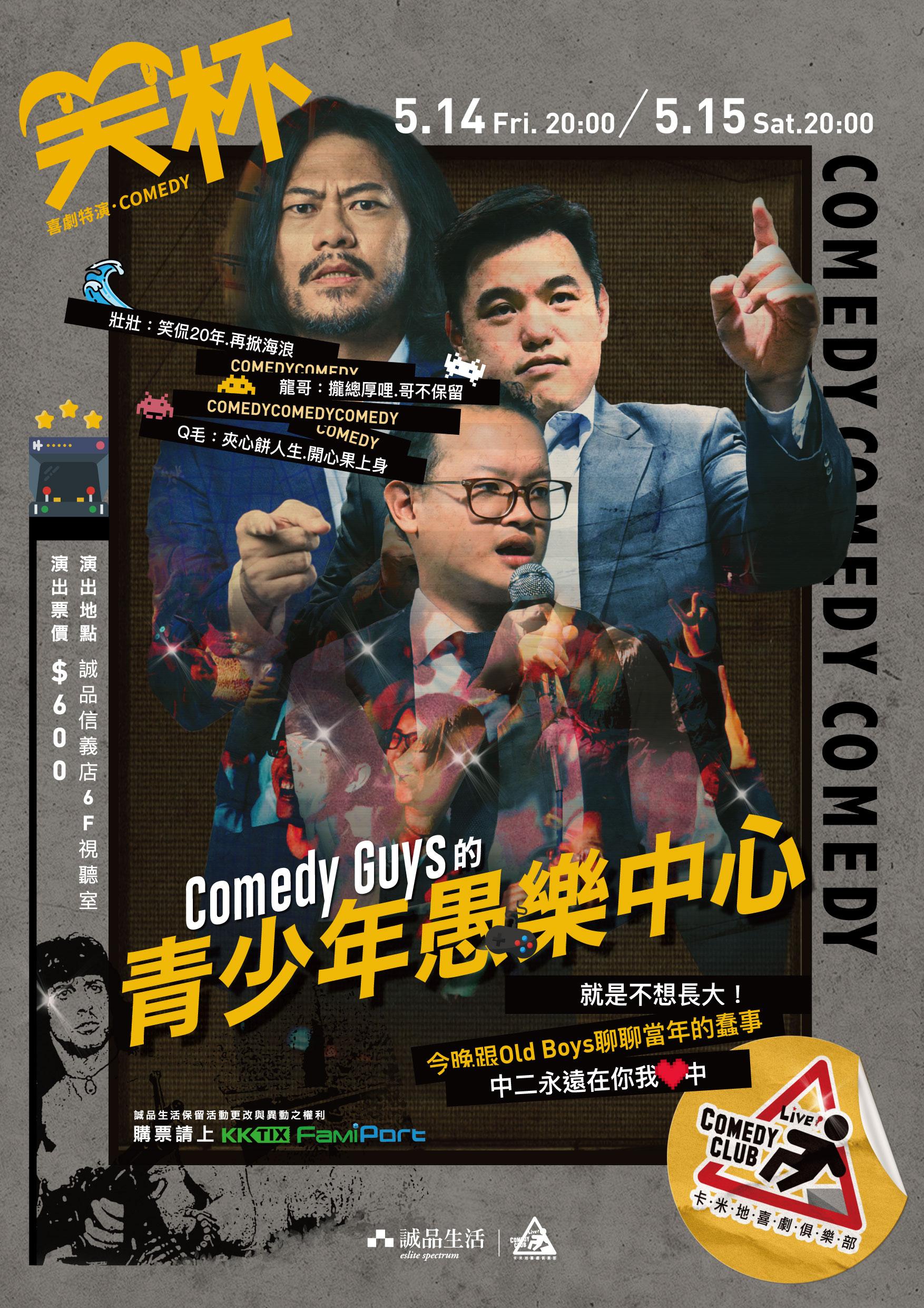 [延期]5/14-15 8pm 誠品.笑杯系列.Comedy Guys的青少年愚樂中心