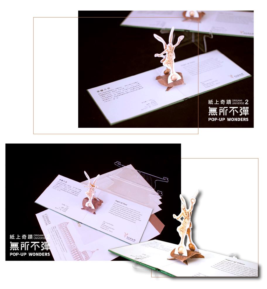 紙上奇蹟2工作坊-榮耀天使