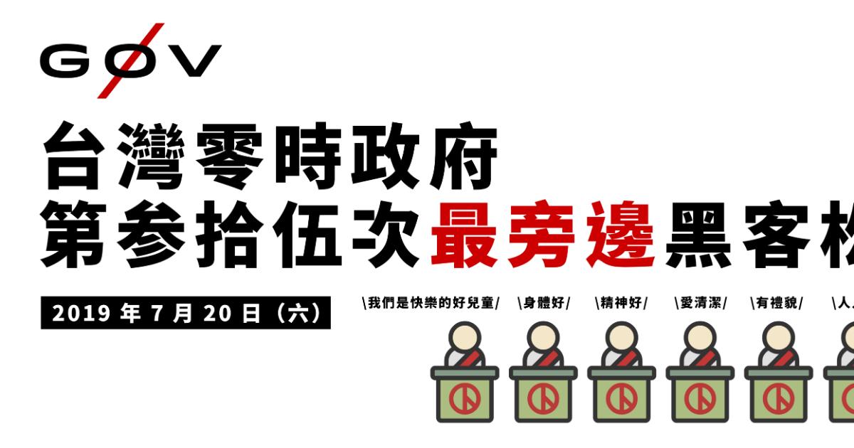 Event cover image for g0v hackath35n | 台灣零時政府第參拾伍次最旁邊黑客松
