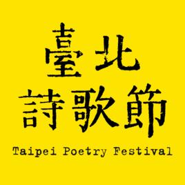 2019臺北詩歌節