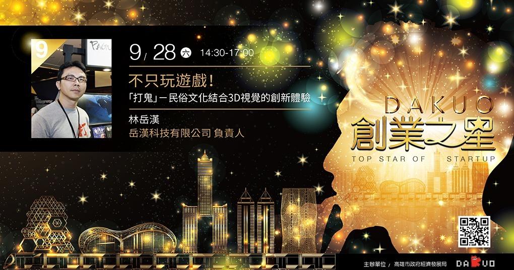 DAKUO★創業之星講座#05-不只玩遊戲! 「打鬼」-民俗文化結合3D視覺的創新體驗