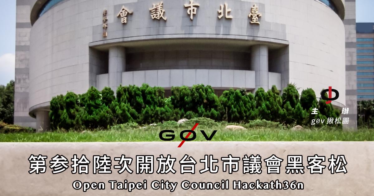 Event cover image for g0v hackath36n | 台灣零時政府第參拾陸次開放台北市議會黑客松