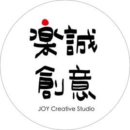 樂誠創意有限公司