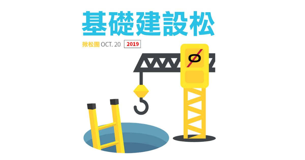 Event cover image for g0v 第拾肆次基礎建設松