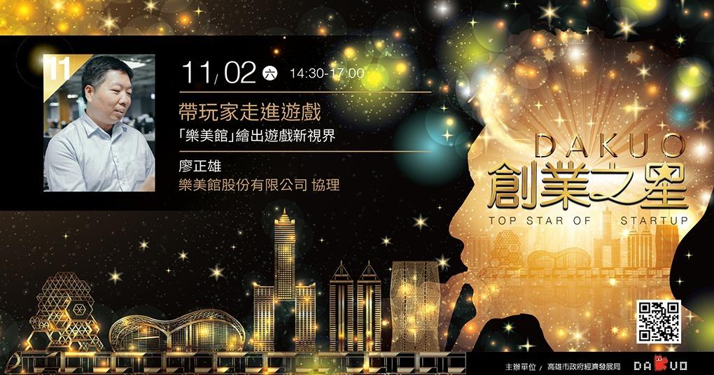 DAKUO★創業之星講座#07-帶玩家走進遊戲-「樂美館」繪出遊戲新視界