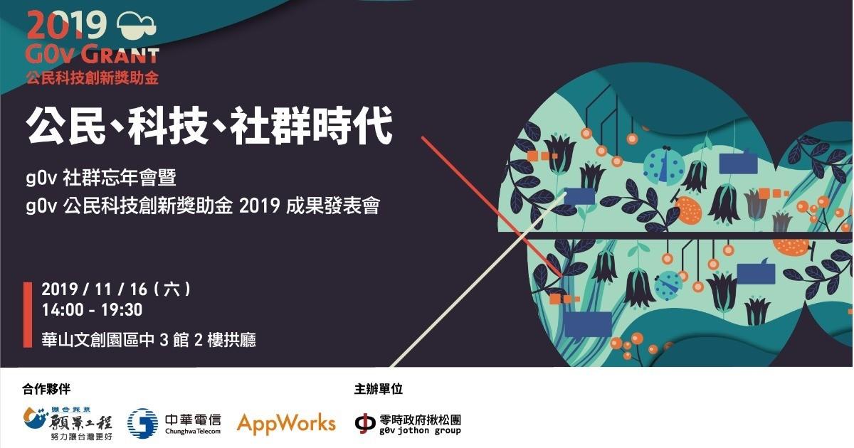Event cover image for g0v Year-End Banquet | g0v 公民科技創新獎助金 2019 成果發表會暨 g0v 社群忘年會