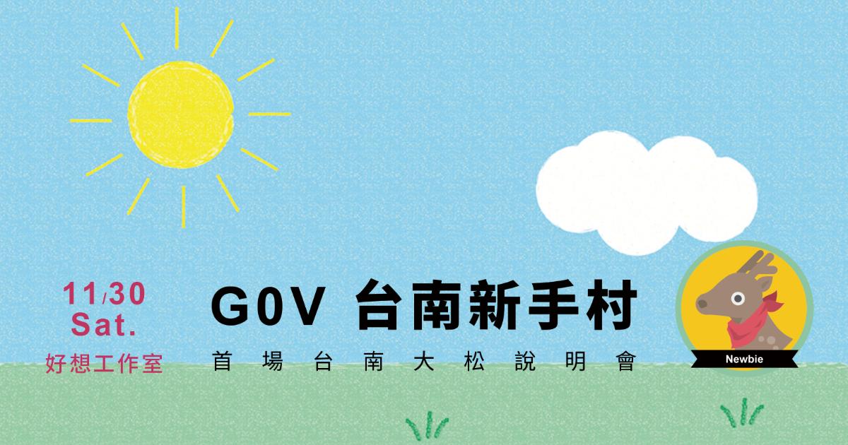 Event cover image for g0v 台南新手村:首場台南大松說明會