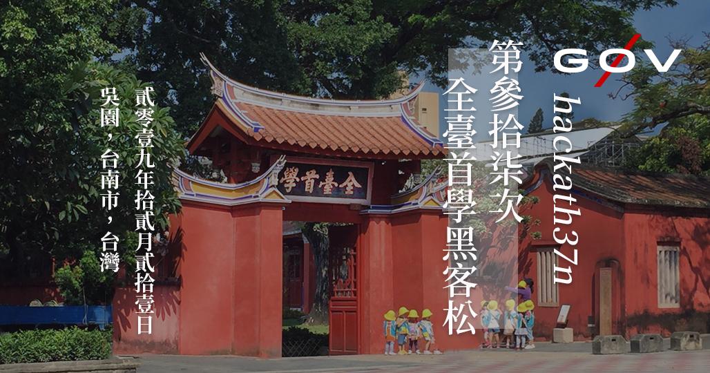 Event cover image for g0v hackath37n | 台灣零時政府第參拾柒次全臺首學黑客松
