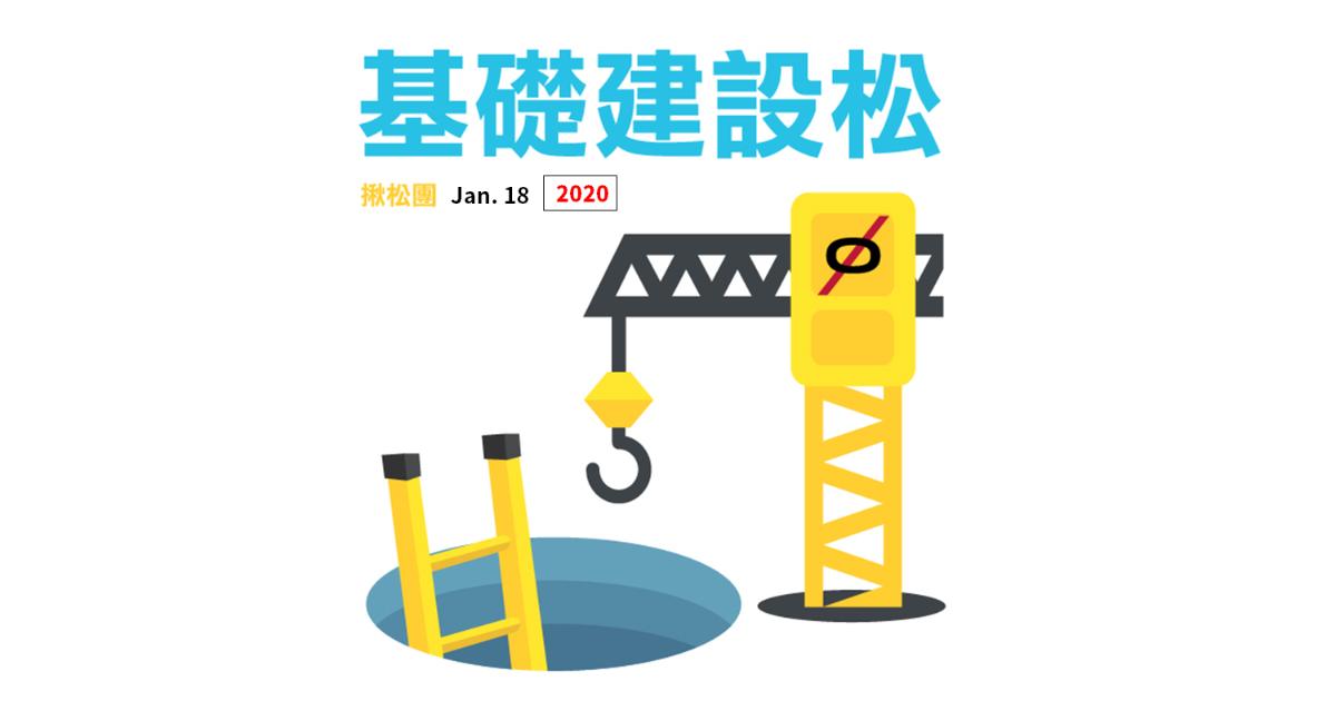 Event cover image for g0v 第拾伍次基礎建設松