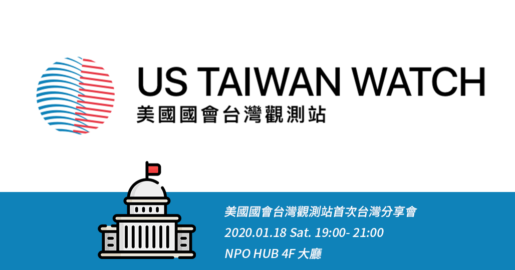 Event cover image for 「US Taiwan Watch:美國國會台灣觀測站」首次台灣分享會