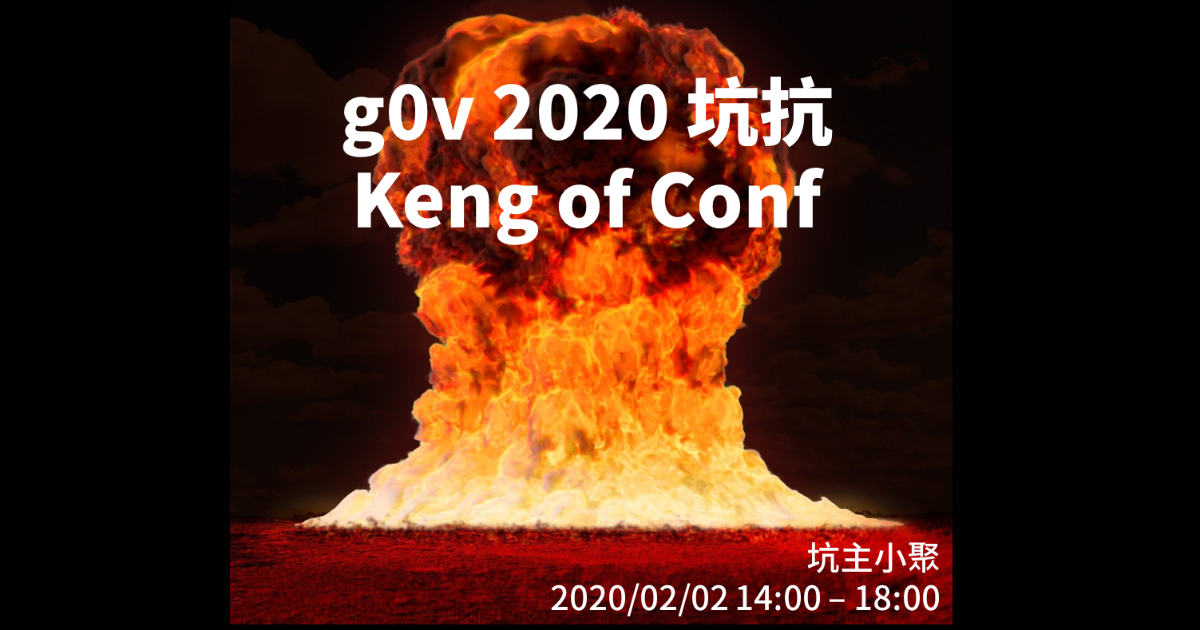 Event cover image for 2020 g0v 坑抗 Keng of Conf ── 坑主小聚