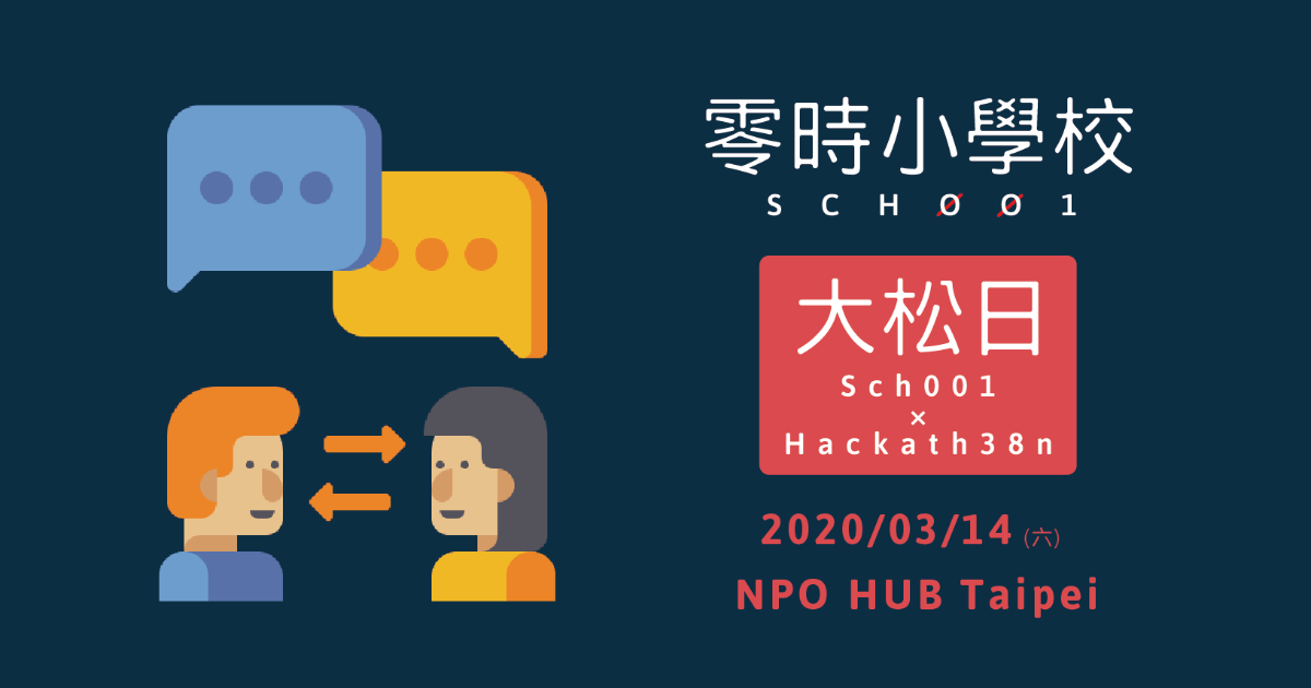 Event cover image for 零時小學校:三月大松日 Sch001 @ g0v Hackath38n