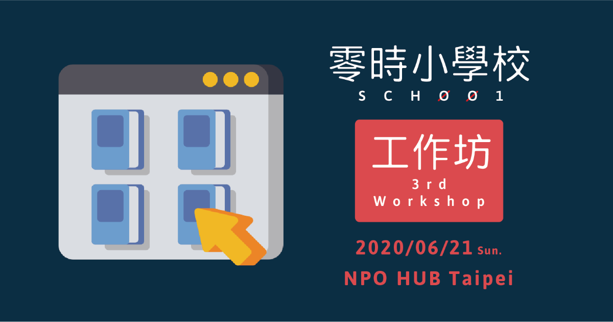 Event cover image for 零時小學校:第三次工作坊 Sch001 Workshop III