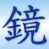 鏡花水月的 gravatar icon