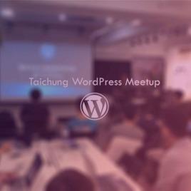 WordPress 台中小聚