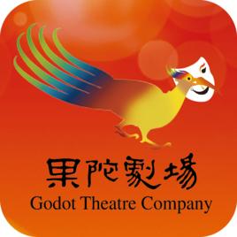 果陀劇場 Godot Theatre Company