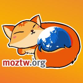 MozTW(Mozilla 台灣社群)