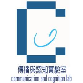 陽明交通大學傳播與認知實驗室