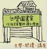台灣圖書室的 gravatar icon