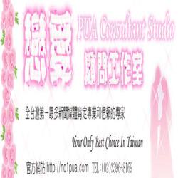 Pua1 1  promote