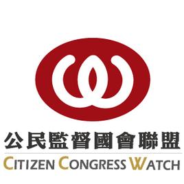 社團法人公民監督國會聯盟