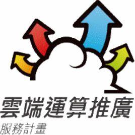 經濟部中小企業處、中華民國資訊軟體協會、國立中山大學南區促進產業研究發展中心
