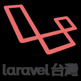Laravel 台灣