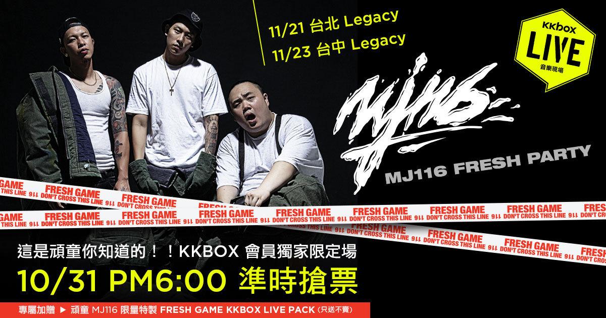 KKBOX LIVE 音乐现场MJ116 Fresh Party (台中场)2007中文練習卷