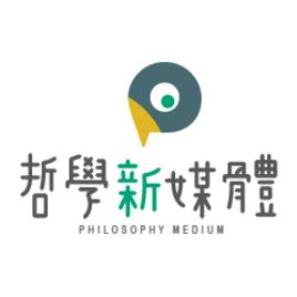 <p>哲學新媒體是一個以推廣哲學教育為己任的組織,我們透過網路新媒體來報導與哲學相關的人、事、物,希望能夠讓更多人看見與聽聞哲學,感受到哲學的魅力。</p>