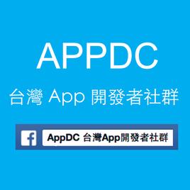 AppDC.TW