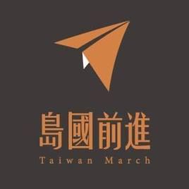 "<div class=""row""> <div class=""medium-12 columns""> <h3>島國前進 Taiwan March 行動目標</h3>  <p>  經歷過2014年春天,我們清楚認識到台灣代議民主在現行體制下的殘破不堪,於是開始寄望以直接民權的落實來矯正、補充代議政治的不 足。事實上,落實民權公投的行動早有一群行動先驅,推動超過十年,但截至目前為止,公投法補正的訴求一直未受到朝野政黨的重視,更未被納入國會重要議程當 中。</p>  <p>  過往幾次全國性公民投票,皆因投票率不及現行公投法規定之百分之五十門檻而作廢。同時,也因為百分之五十的門檻限制,導致公投制度上的扭曲,使得政黨必須算計如何操弄正反面論述公投命題。</p>  <p>  因此,島國前進以推動公民投票法補正,廢除公民投票法第三十條百分之五十投票率門檻的限制為當前的重要目標,希望破除台灣現行的鳥籠公投並匡正遭失能之代議民主所壟斷的民主參與權利。 &nbsp; &nbsp;</p>  <p><span style=""line-height: 1.6;"">http://taiwanmarch.tw/target.html</span></p> </div> </div>"
