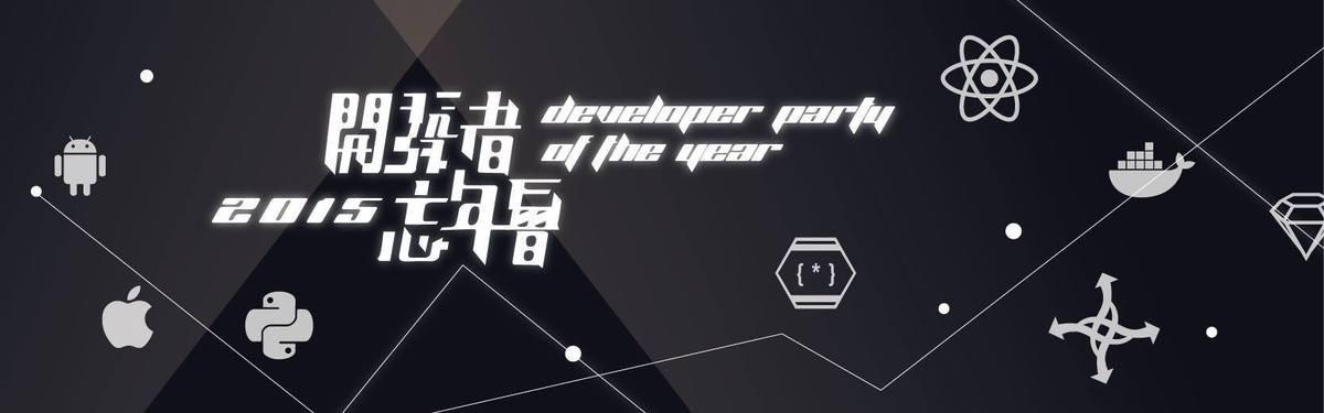 2015 開發者忘年會