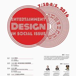 娛樂媒介與社會設計工作坊