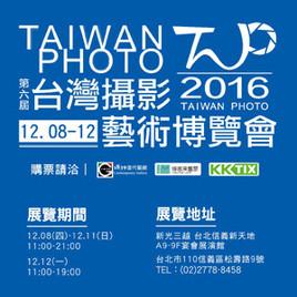 台灣攝影藝術執行委員會