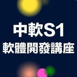 中軟 S1 智匯中心軟體開發講座