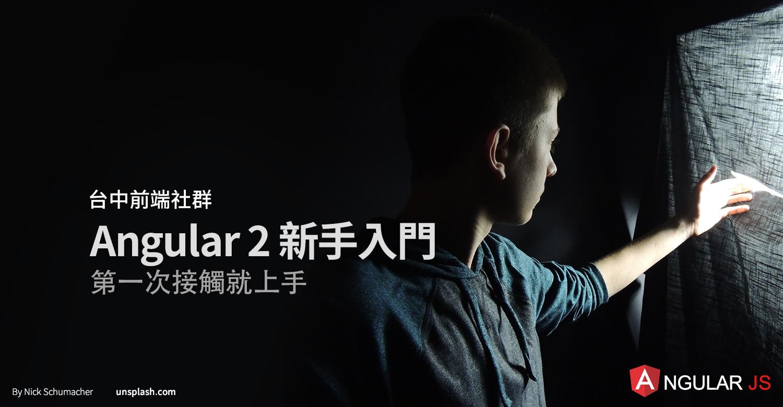 Angular2 入門 台中前端社群11/10 定期聚會@夢種子