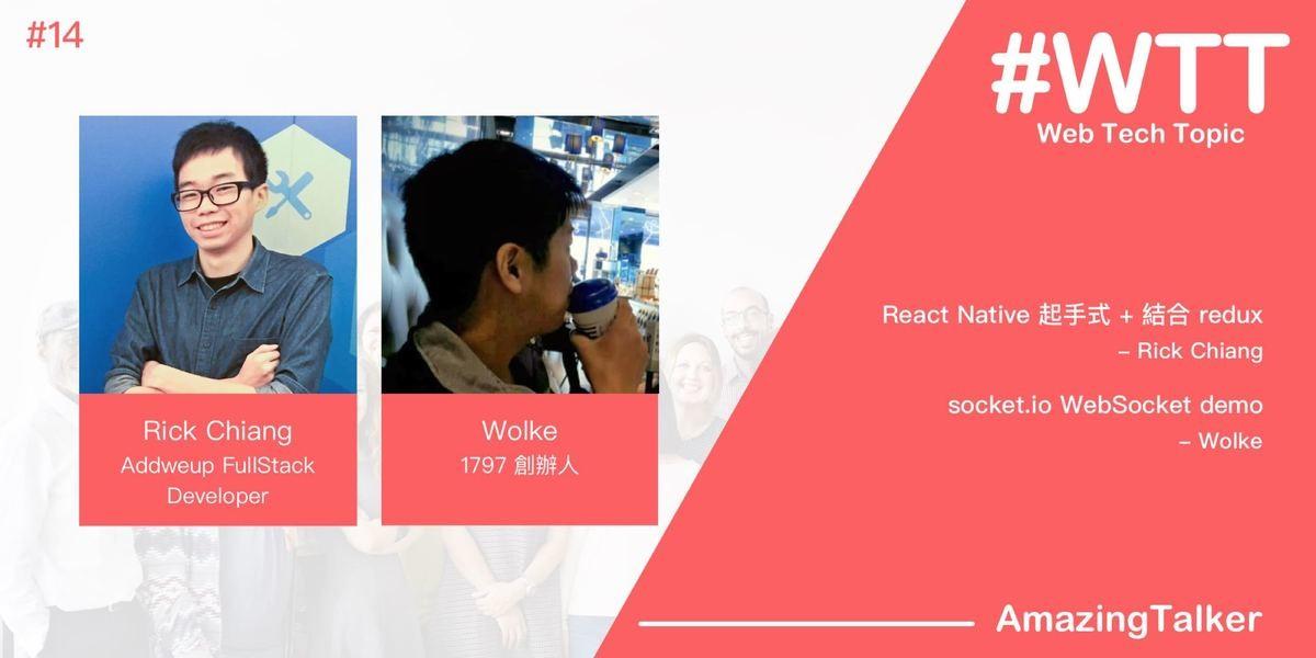 Web Tech Topic #14 - React Native 起手式+ 結合redux / socket