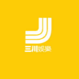 三川娛樂有限公司