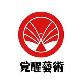 覺醒藝術策展有限公司