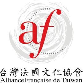台灣法國文化協會 Alliance française de Taïwan