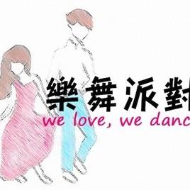 樂舞派對| we love we dance