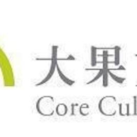 社團法人大果文化協會
