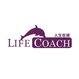 <p>教練(Coach)的概念來自於運動場,在高度競爭的賽場上,教練有能力及責任支持運動員,讓他們在各自的領域中表現出最好的一面。</p>  <p>顧名思義,人生教練(Life Coach)的角色,就像運動場上的教練一樣,在人生的旅途中支持每一名夥伴,給予全方位的建議,並陪伴他們度過每一段成長學習的時光。對於企業團體,則同時扮演指導員、啦啦隊及溝通橋樑的角色,協助企業在最短的時間內達成業務績效,並開發出團隊的動能及凝聚團隊共識。</p>  <p>Life Coach的精神象徵,是一隻充滿活力的海豚,它的英文原型源自於希臘字delphinus,象徵生命的起源,以及全新生活價值的創造。我們的代表色紫色,在印度瑜伽及東方的醫學上,對應的「脈輪」位於大腦,代表精神、視覺、統合與靈性。Life Coach為夥伴所提供的服務,便如同深具智慧的大腦一般,表現出「團隊」、「支持」、「靈活」、「優雅」各種特質,期待透過全方位的服務,引領我們的夥伴在各行業中不斷精進、展現所長,並邁向精彩豐富的人生。</p>