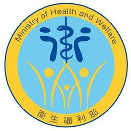 衛生福利部、衛生福利部食品藥物管理署